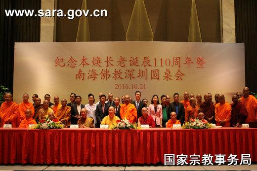 纪念本焕长老诞辰110周年暨2016南海佛教深圳圆桌会议在深圳举行