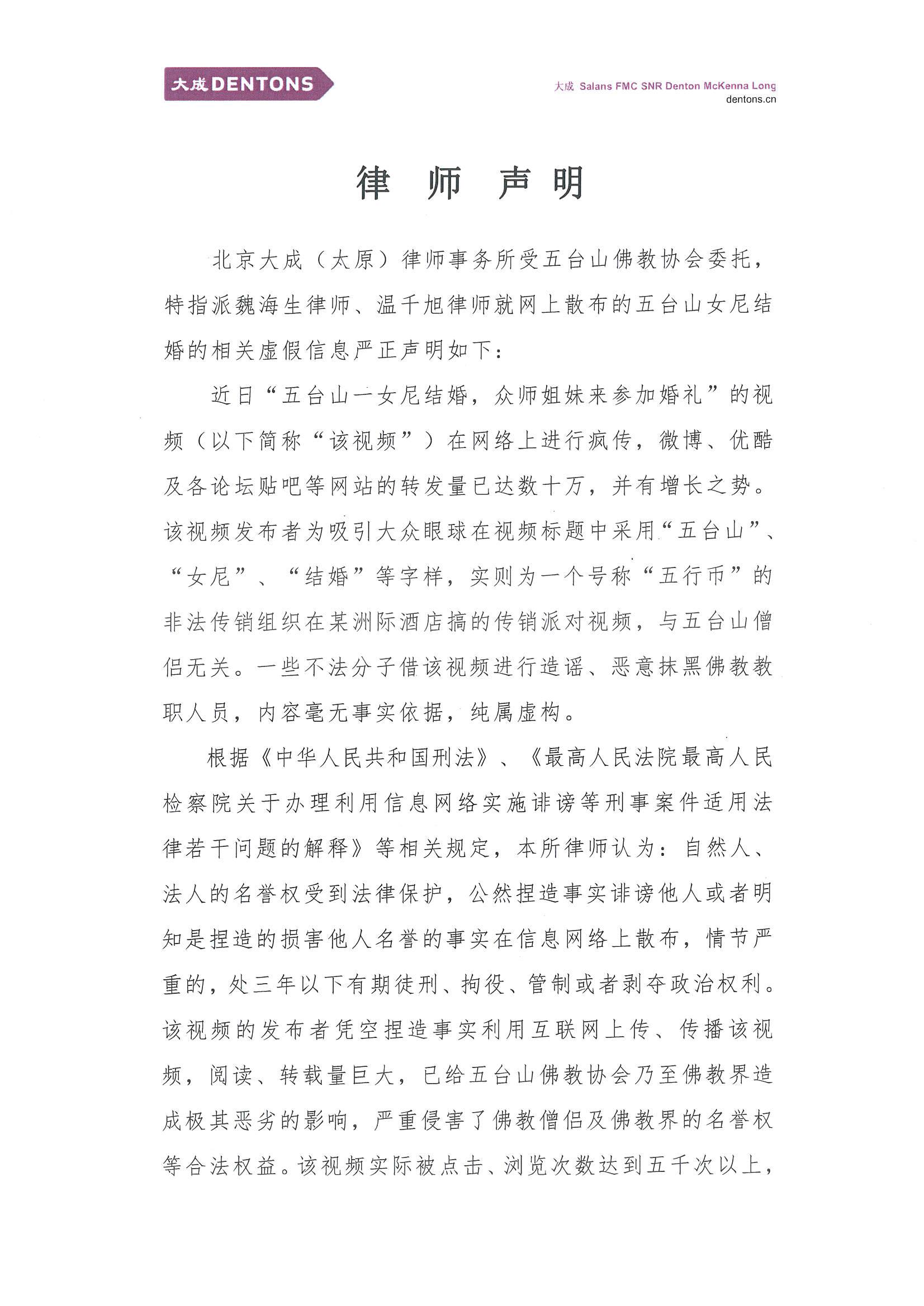关于五台山女尼结婚视频虚假信息的律师声明+_页面_1.jpg