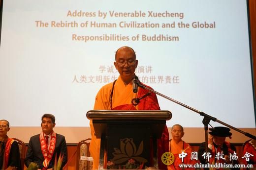 3、学诚法师在授予荣誉文学博士学位典礼上作《人类文明新生与佛教的世界责任》主题演讲.JPG