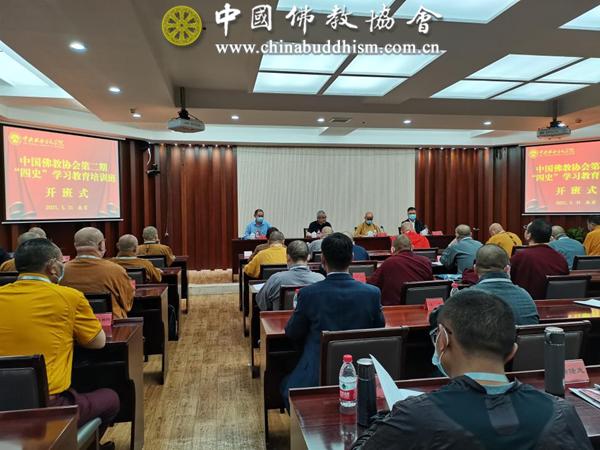 """01 2021年5月31日上午,中国佛教协会第二期""""四史""""学习教育培训班在中央社会主义学院开班.png"""